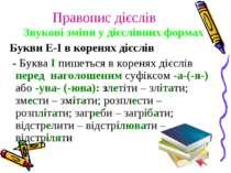Правопис дієслів Звукові зміни у дієслівних формах Букви Е-І в коренях дієслі...