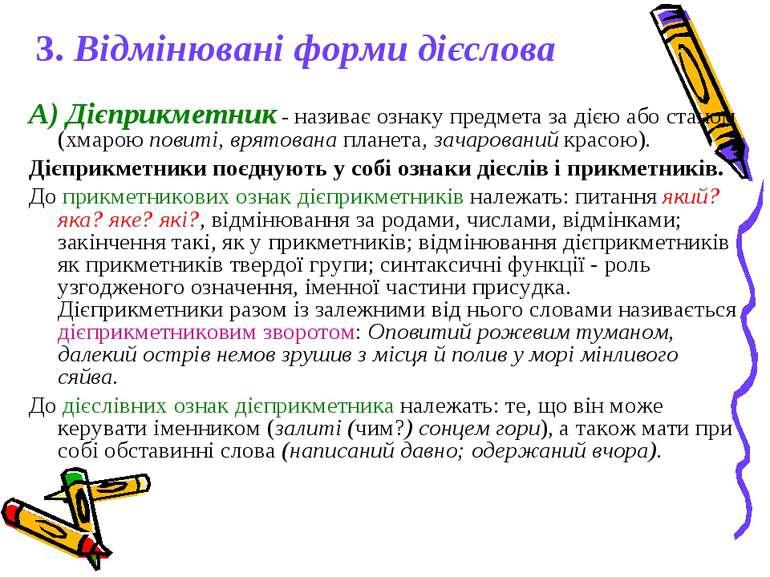 3. Відмінювані форми дієслова А) Дієприкметник - називає ознаку предмета за д...