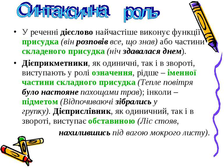 У реченні дієслово найчастіше виконує функції присудка (вінрозповіввсе, що ...