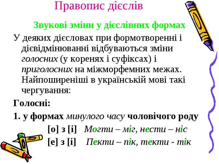 Правопис дієслів Звукові зміни у дієслівних формах У деяких дієсловах при фор...