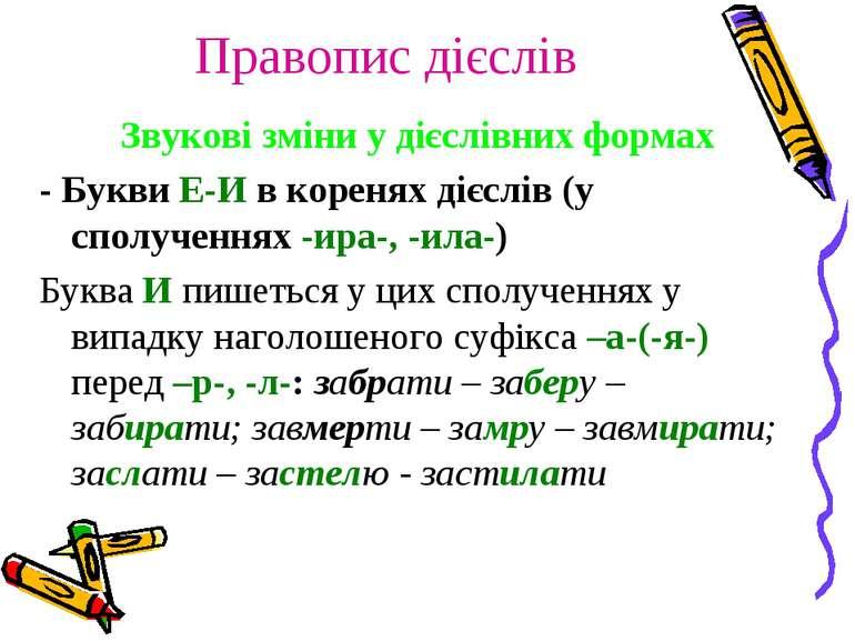 Правопис дієслів Звукові зміни у дієслівних формах - Букви Е-И в коренях дієс...