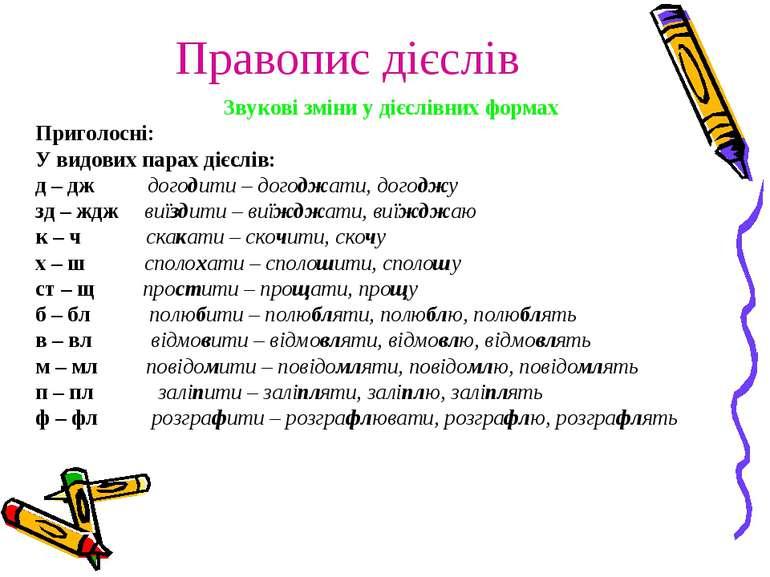 Правопис дієслів Звукові зміни у дієслівних формах Приголосні: У видових пара...