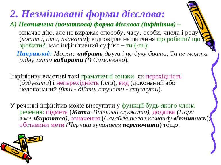 2. Незмінювані форми дієслова: А) Неозначена (початкова) форма дієслова (інфі...
