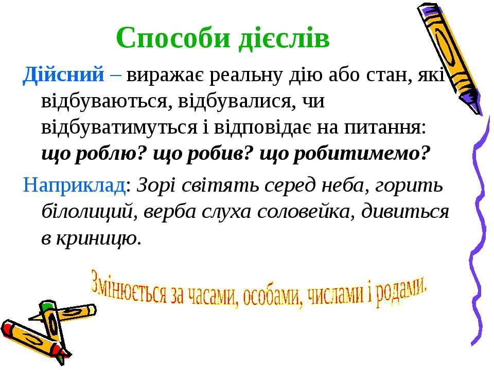 Способи дієслів Дійсний – виражає реальну дію або стан, які відбуваються, від...