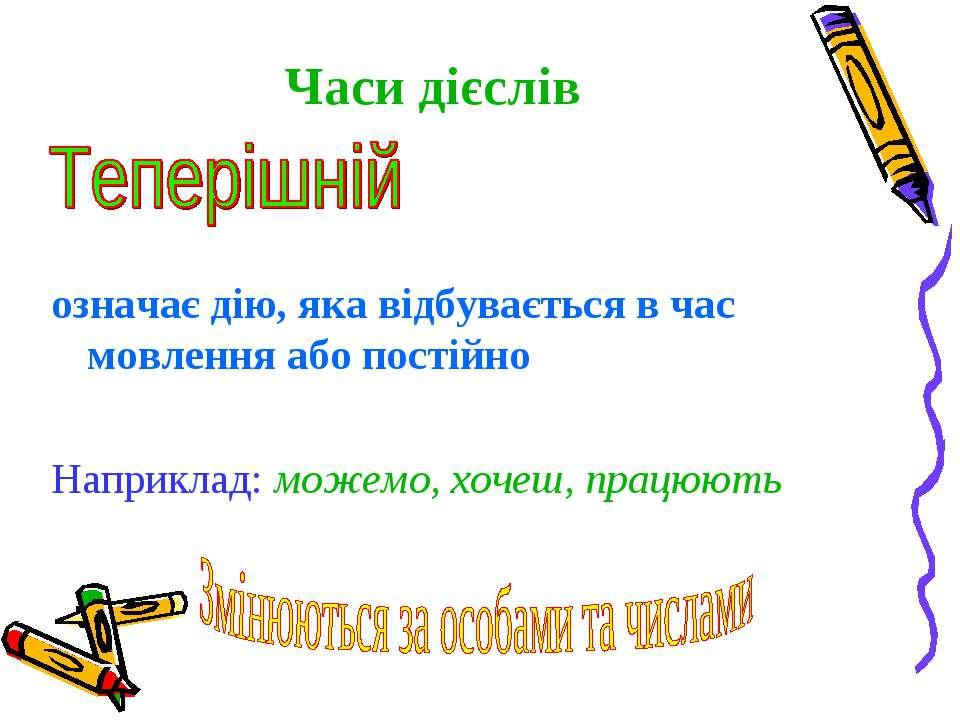Часи дієслів означає дію, яка відбувається в час мовлення або постійно Наприк...