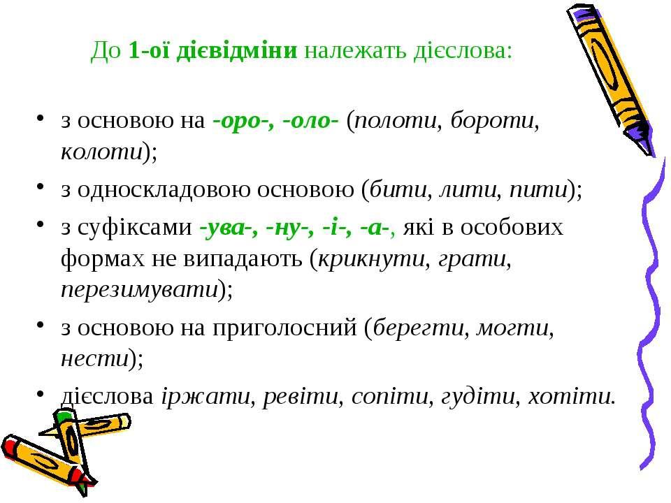 До1-ої дієвідміниналежать дієслова: з основою на-оро-, -оло-(полоти, боро...