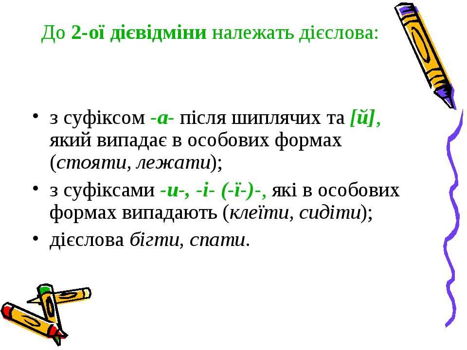 До2-ої дієвідміниналежать дієслова: з суфіксом-а-після шиплячих та[й], я...