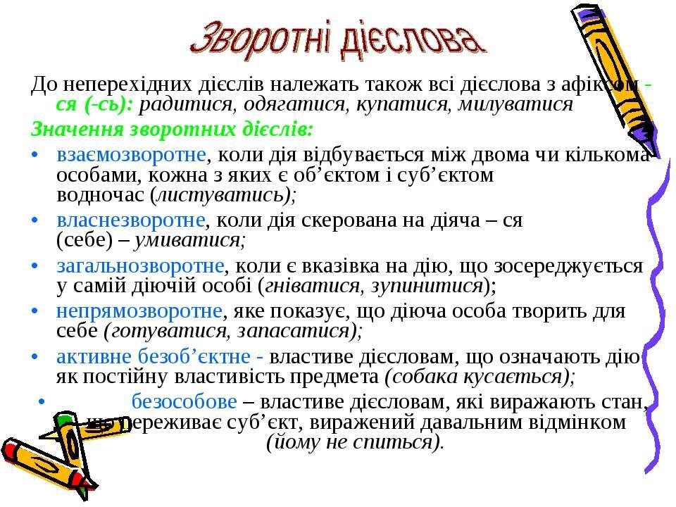 До неперехідних дієслів належать також всі дієслова з афіксом-ся (-сь): ради...