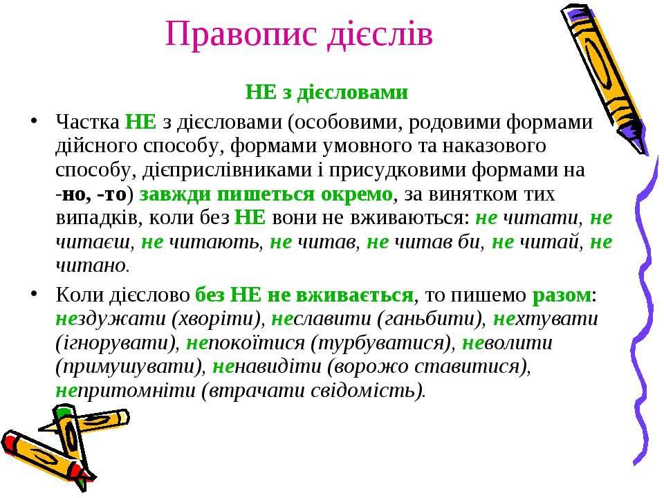 Правопис дієслів НЕ з дієсловами Частка НЕ з дієсловами (особовими, родовими ...