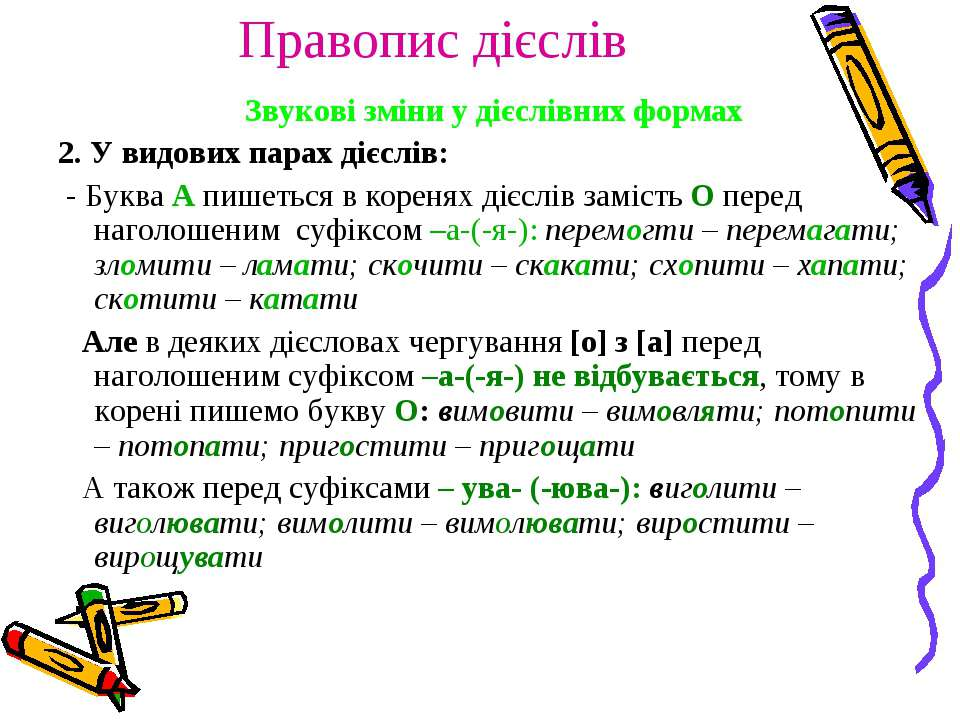 Правопис дієслів Звукові зміни у дієслівних формах 2. У видових парах дієслів...