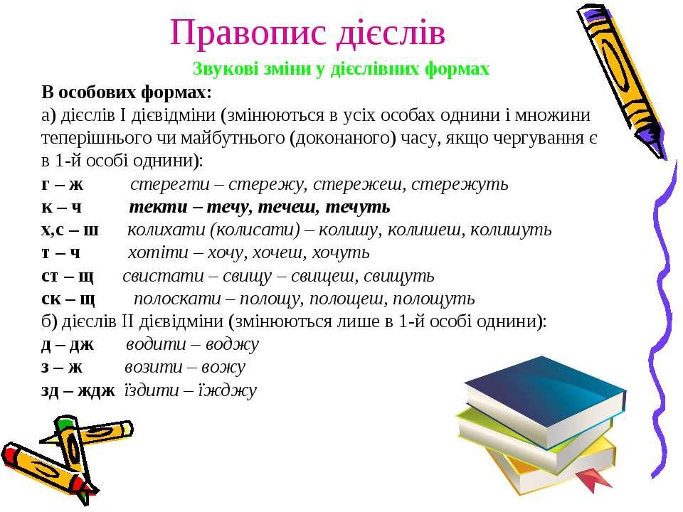 Правопис дієслів Звукові зміни у дієслівних формах В особових формах: а) дієс...