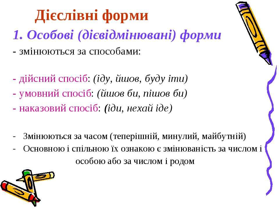 1. Особові (дієвідмінювані) форми - змінюються за способами: - дійсний спосіб...