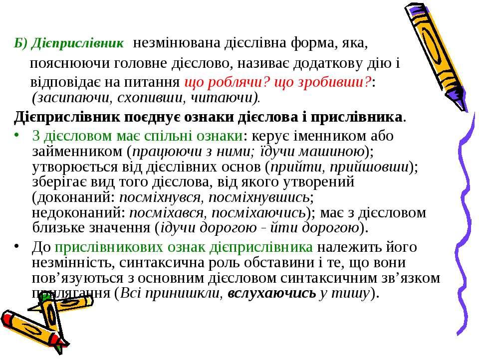 Б) Дієприслівник незмінювана дієслівна форма, яка, пояснюючи головне дієслово...