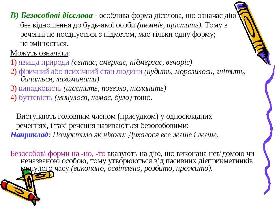 В) Безособові дієслова - особлива форма дієслова, що означає дію без відношен...