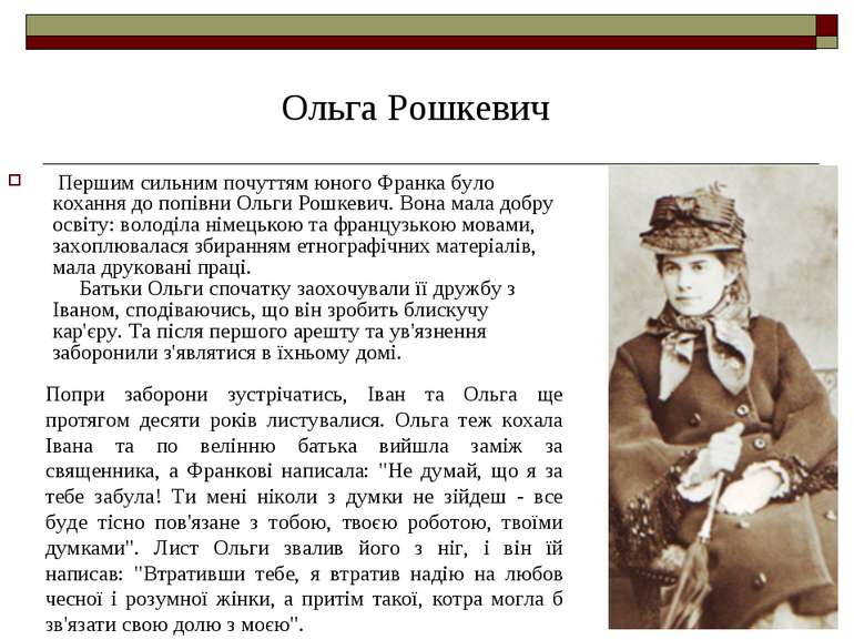 Першим сильним почуттям юного Франка було кохання до попівни Ольги Рошкевич....