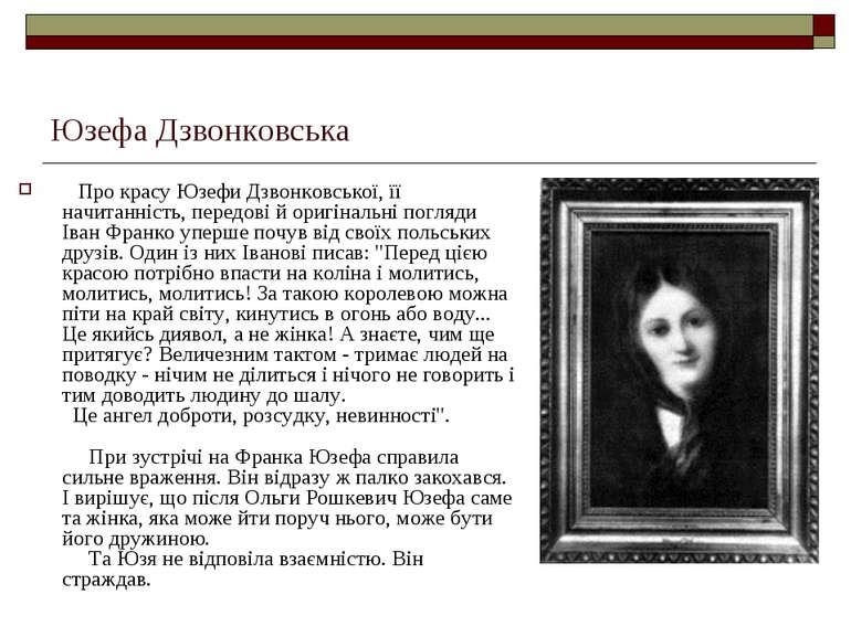 Юзефа Дзвонковська Про красу Юзефи Дзвонковської, її начитанність, передові й...
