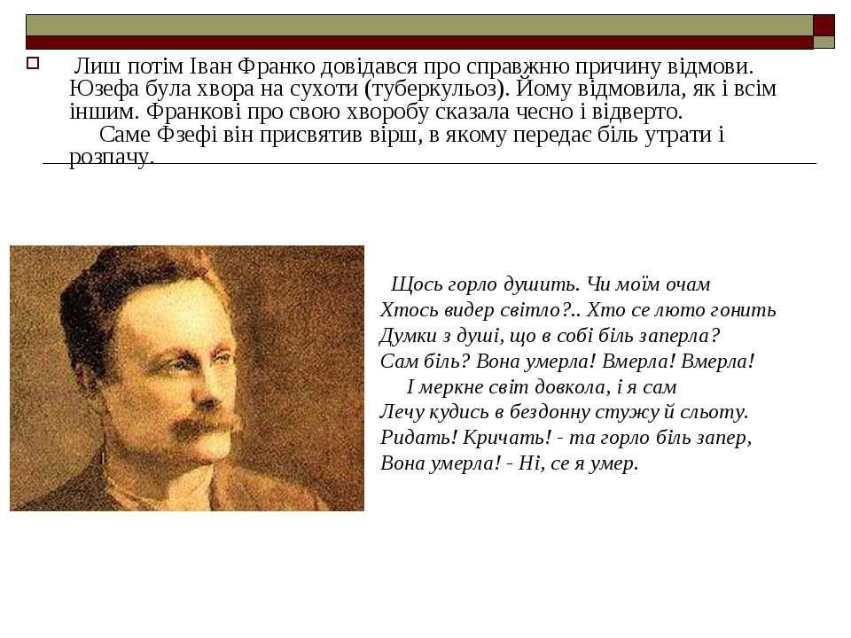 Лиш потім Іван Франко довідався про справжню причину відмови. Юзефа була хво...