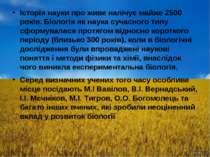 Історія науки про живе налічує майже 2500 років. Біологія як наука сучасного ...