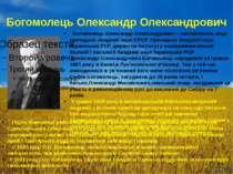 Богомолець Олександр Олександрович Богомолець Олександр Олександрович – патоф...