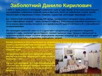 Заболотний Данило Кирилович У 1897 р. брав участь в експедиції з вивчення чум...