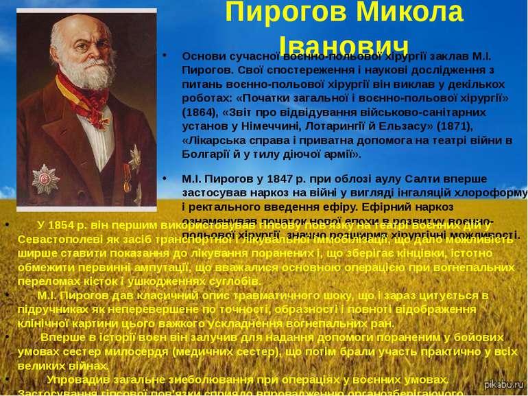 Пирогов Микола Іванович Основи сучасної воєнно-польової хірургії заклав М.І. ...