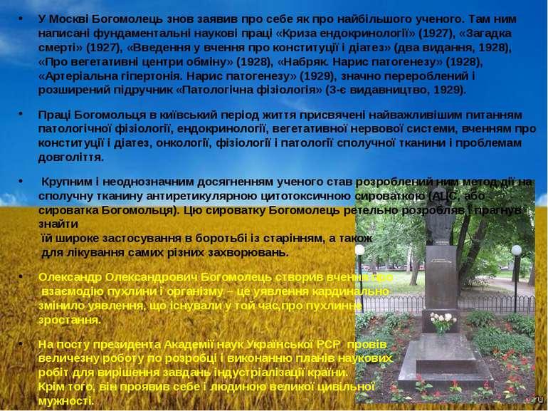 У Москві Богомолець знов заявив про себе як про найбільшого ученого. Там ним ...