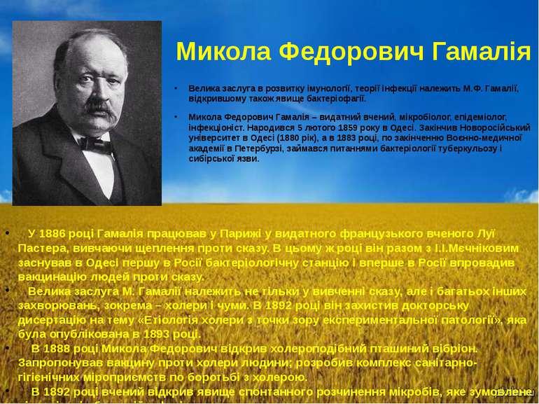 Микола Федорович Гамалія Велика заслуга в розвитку імунології, теорії інфекці...