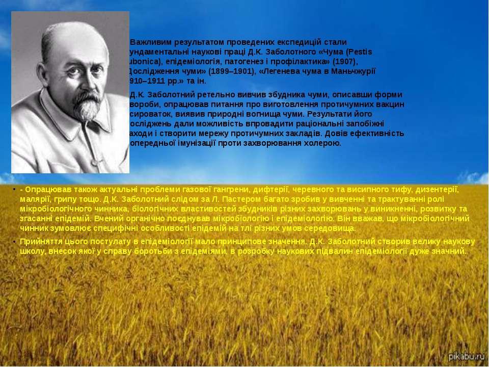 - Важливим результатом проведених експедицій стали фундаментальні наукові пра...