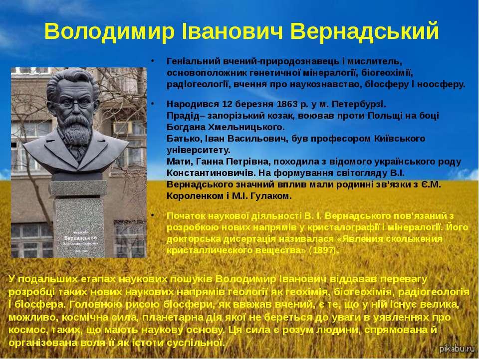 Володимир Іванович Вернадський Геніальний вчений-природознавець і мислитель, ...