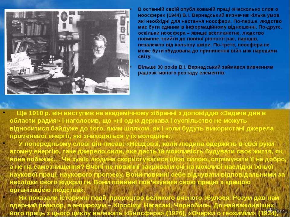 В останній своїй опублікованій праці «Несколько слов о ноосфере» (1944) В.І. ...