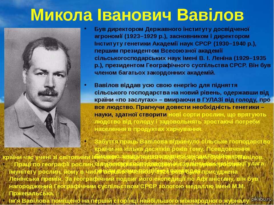 Микола Іванович Вавілов Був директором Державного інституту досвідченої агрон...