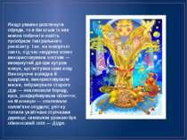 Якщо уважно розглянути обряди, то в багатьох із них можна побачити навіть про...