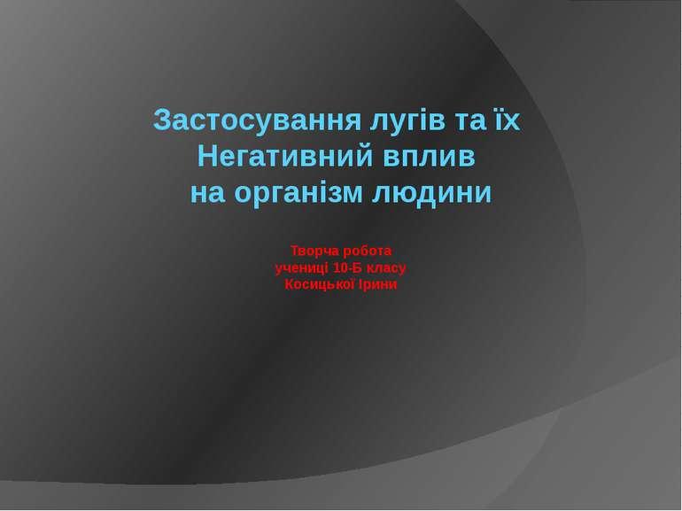 Застосування лугів та їх Негативний вплив на організм людини Творча робота уч...