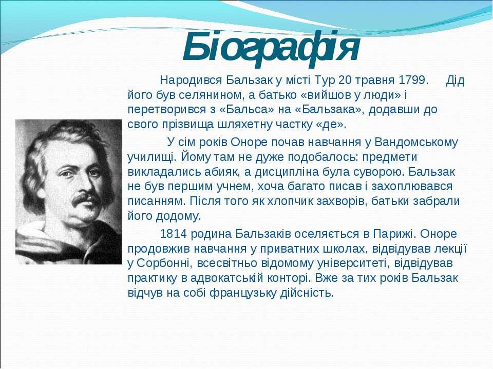 Біографія Народився Бальзак у місті Тур 20 травня 1799. Дід його був селянино...