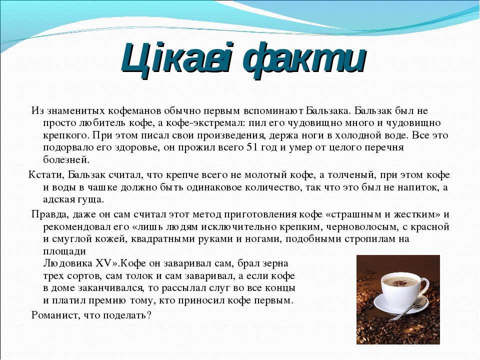 Цікаві факти Из знаменитых кофеманов обычно первым вспоминают Бальзака. Бальз...