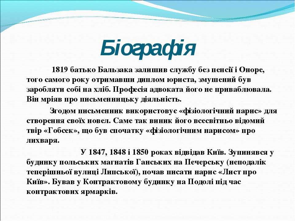 Біографія 1819 батько Бальзака залишив службу без пенсії і Оноре, того самого...