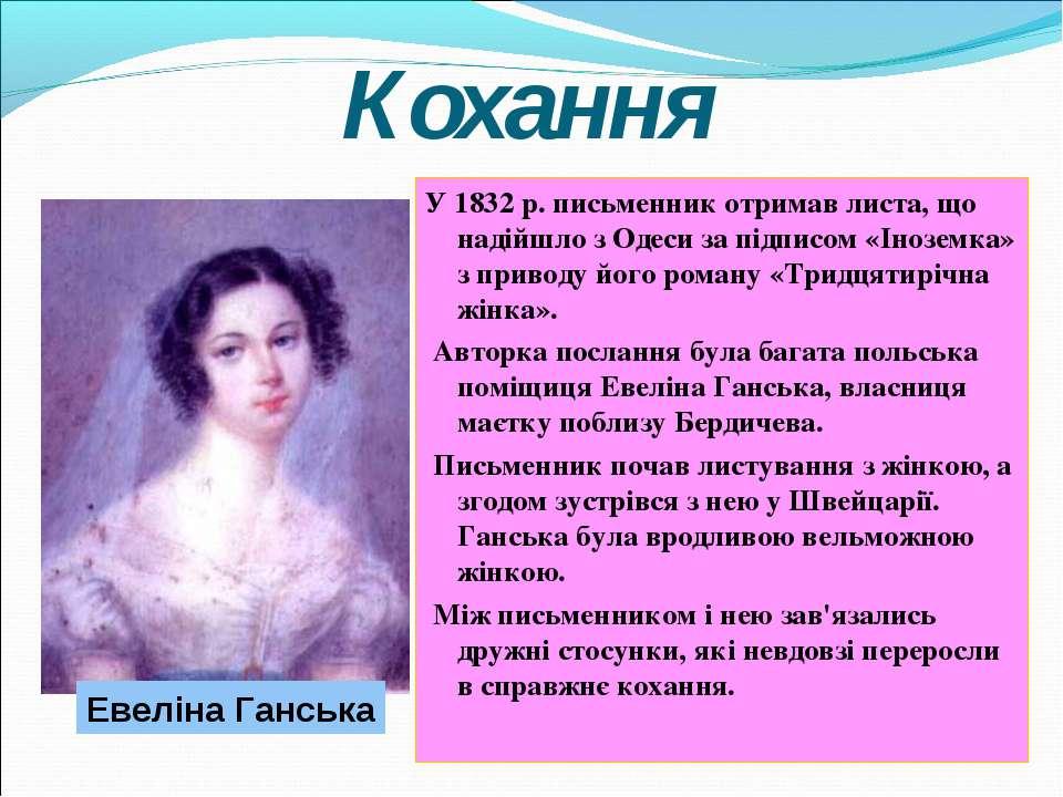Кохання У 1832 р. письменник отримав листа, що надійшло з Одеси за підписом «...