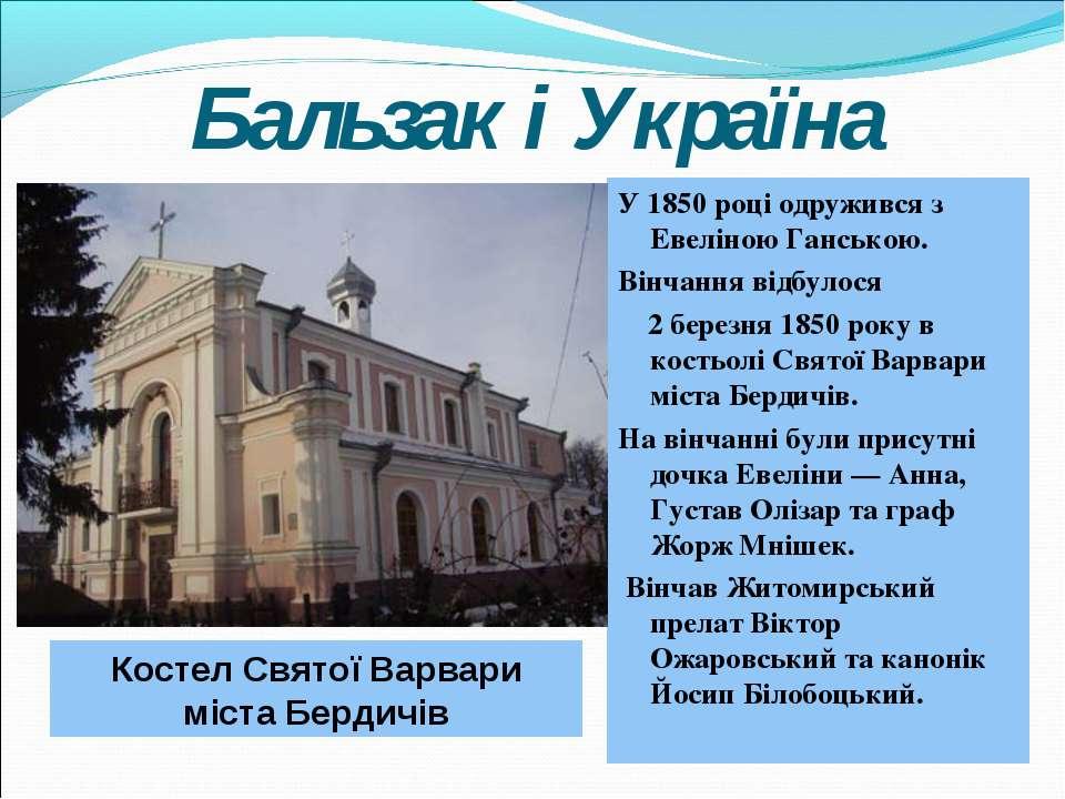 Бальзак і Україна У 1850 році одружився з Евеліною Ганською. Вінчання відбуло...