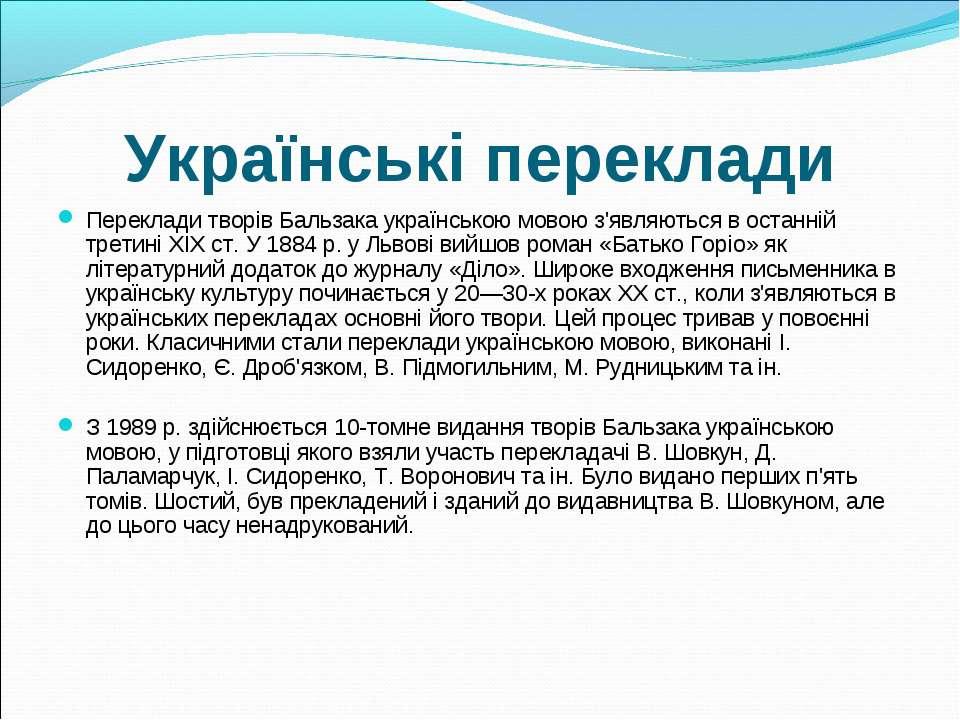 Українські переклади Переклади творів Бальзака українською мовою з'являються ...