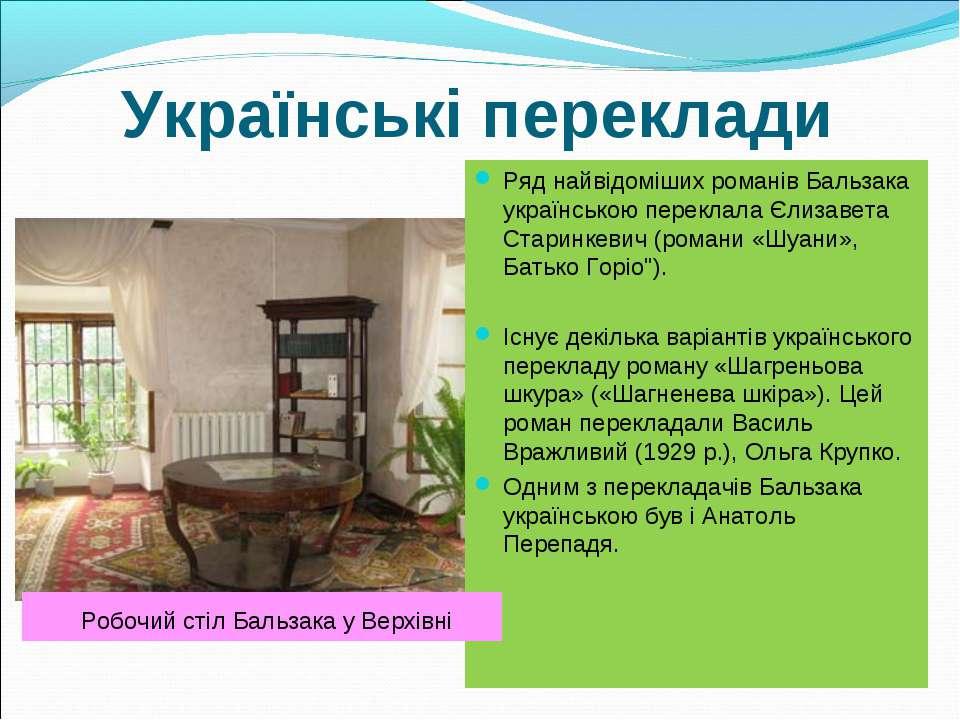 Українські переклади Ряд найвідоміших романів Бальзака українською переклала ...