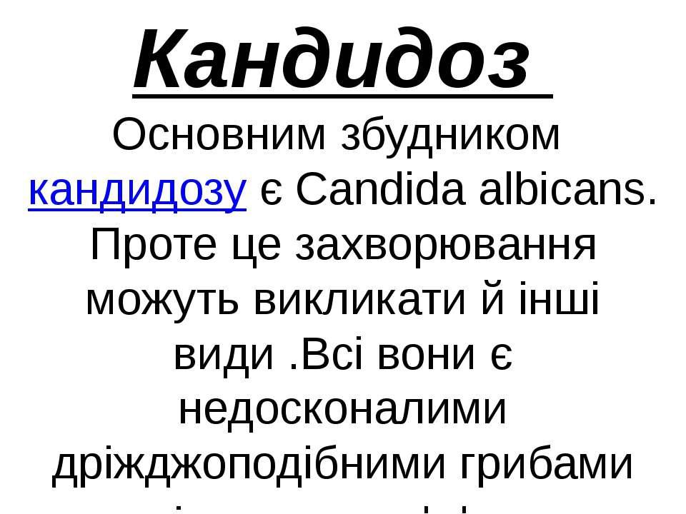 Кандидоз Основним збудникомкандидозує Candida albicans. Проте це захворюва...