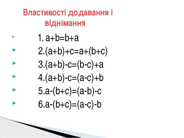 1. a+b=b+a 2.(a+b)+c=a+(b+c) 3.(a+b)-c=(b-c)+a 4.(a+b)-c=(a-c)+b 5.a-(b+c)=(a...