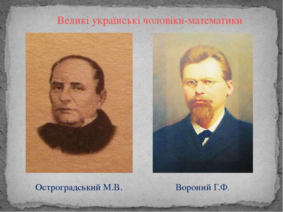 Великі українські чоловіки-математики Остроградський М.В. Вороний Г.Ф.