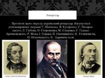 Протягом цього періоду український репертуар збагачується різножанровими твор...