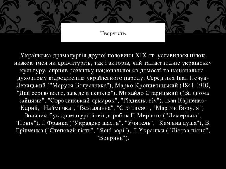 Українська драматургія другої половини XIX ст. уславилася цілою низкою імен я...