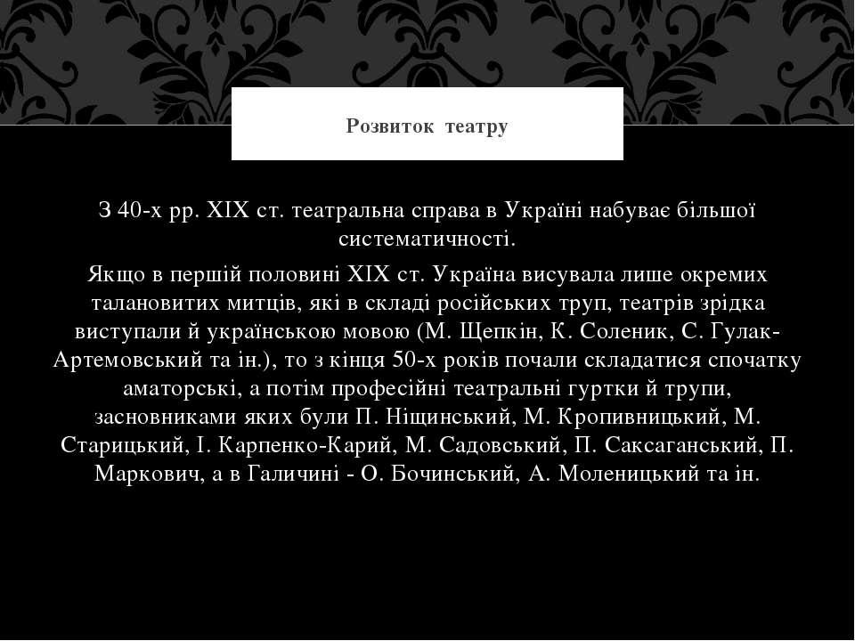 З 40-х рр. XIX ст. театральна справа в Україні набуває більшої систематичност...