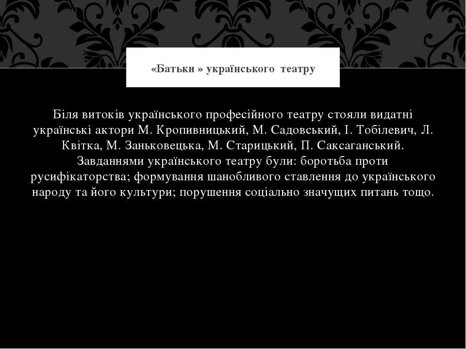 Біля витоків українського професійного театру стояли видатні українські актор...
