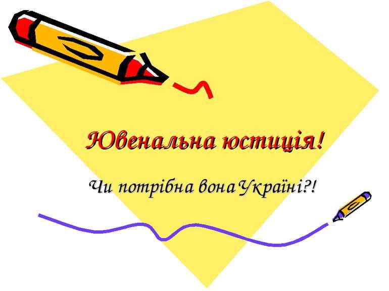 Ювенальна юстиція! Чи потрібна вона Україні?!
