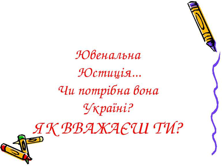 Ювенальна Юстиція... Чи потрібна вона Україні? ЯК ВВАЖАЄШ ТИ?
