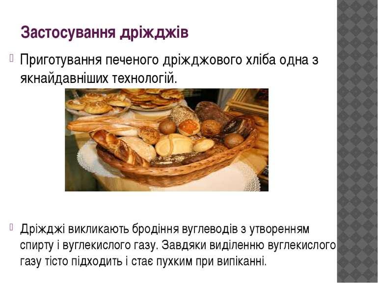 Застосування дріжджів Приготування печеного дріжджового хліба одна з якнайдав...